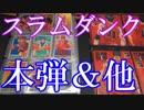 【スラムダンクのカードダス紹介】本弾&スターメンバーコレクション&PPカード
