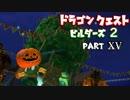 【DQB2】ドラゴンクエストビルダーズ2 PartⅩⅤ(15)【実況】