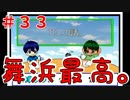 【ラジオ】赤裸ラジオ! Season 3 第33回【赤裸々部】