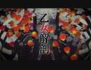 【インフルエンザ患者が】乙女解剖 / えぴたん 【歌ってみた】