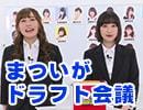 【期間限定会員見放題】まついがプロデュース#32 出演:松嵜麗、五十嵐裕美
