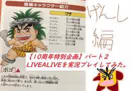 【10周年特別企画】LIVEALIVEを実況プレイ
