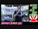 22すまたん、川崎市街宣、暴力誘導事件?菜々子の独り言 2019年1月31日(木) 0131