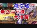 【FEH_241】 飛空城やってく  位階21 ( 無凸ニケ様大活躍! ) 【 ファイアーエムブレムヒーローズ 】