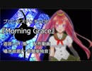 【UTAU新音源配布】プリンセスチュチュOP『Morning Grace』【遊音リオ・囁き】