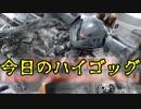 【GBO2】社畜の戦場ver.2 11戦目ハイゴ