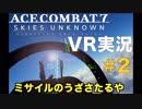 【VR実況】エースコンバット7を華麗に初見プレイ【02】