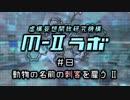 """厨二病ラジオ『M-Ⅱラボ』#8 動物の名前の""""刺客""""を雇う Ⅱ"""