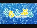 【ニコカラ】 Grand Blue [ぐらんぶる]