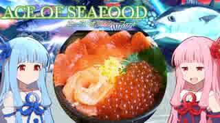 琴葉茜はエース・オブ・シーフード【Ace of Seafood】