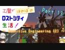 【Minecraft】工魔でほのぼのロストシティ生活! Part13【ゆっくり実況】~Immersive Engineering (2)~