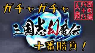 【開運!ガチャガチャ十番勝負】◆三国志幻