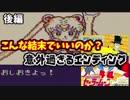 【レトロゲ遊戯#1】意外な結末! セーラームーンGB 後編【実況】