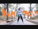 【2月なので】如月アテンション 踊ってみた【きむこ】