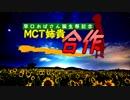 【早口おばさん誕生祭記念】MCT姉貴合作