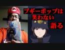 <アニメ夜話>電撃文庫のラノベ『ブギーポップは笑わない』を34歳独身男が語る