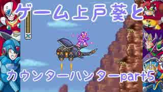 [ロックマンX2]ゲーム上戸葵とカウンター