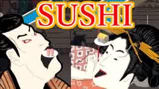 寿司は異常な広告とともに。