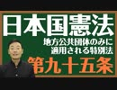 日本国憲法 第九十五条〔地方公共団体のみに適用される特別法〕とは?〜中田宏と考える憲法シリーズ〜