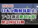 【頑張れ日本全国行動委員会】1.29 日本分断解体阻止!アイヌ新法絶対反対!緊急国民行動[桜H31/2/1]