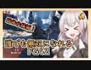 【BFV】弱体化してもいいレベルで強い『FG42』【紲星あかり実況】