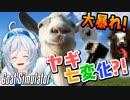 【爆笑展開】七変化ヤギ!人間界を支配する?!【Goat Simulator】