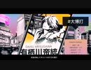 「ヒプノシスマイク -Division Rap Battle-」【ヒプマイ】【有栖川 帝統】頑張って声真似してみた【たぶち】