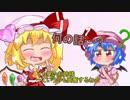 【東方】カリスマ紅魔飯「お正月アラカルト3」