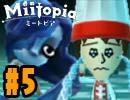 異常なまでに強すぎる敵・・・『Miitopia(ミートピア)』を実況プレイpart5