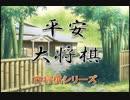 【古将棋】平安大将棋の解説【ゆっくり講座】