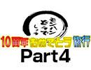 【MHD10周年記念企画】モンハンどうでしょうの旅in軽井沢 ~氷点下3℃でBBQってまぁじ!?~ Part4