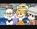 【けものフレンズ】すっごい探偵かばんちゃん!