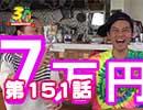 【第151話】タミ対談 その② 〜過去最高の撮れ高?三度の沖縄編〜