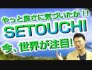 海外の旅行誌が認めた『SETOUCHI』その裏にあったのは!