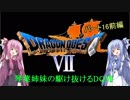 【PS版DQ7】琴葉姉妹がDQ7の世界を駆け抜けるようですPart16前編【VOICEROID実況】