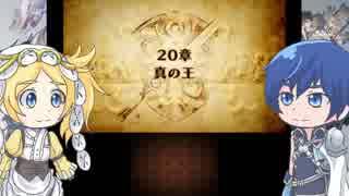 【ゆっくり実況】炎のエムブレムサーガ覚醒 第20章