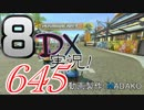 初日から始める!日刊マリオカート8DX実況プレイ645日目