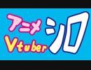 アニメVtuberシロちゃん・第1話