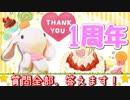 【感謝うさぎ】ピョンっと実況者デビュー1周年!これからもよろしくねー!(*'ω'*)