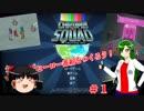 【ChromaSquad】ヒーロー番組をつくろう!#1【ゆっくり実況プレイ】