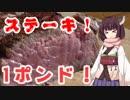 第39位:きりたんの河原でステーキ作ってみた! thumbnail