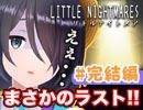 アイドルの悪夢が終わる時 / リトルナイトメアーLITTLE NIGHTMARESー #3【VRアイドルえのぐ】