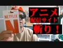 【Netflix】アニメ公式配信サイト比較するよ!!【dアニメストア】
