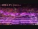 【東方MIDI】妖怪モダンコロニー