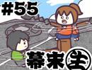 [会員専用]幕末生 第55回(SWORDY&インスタ実況)