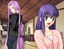 PC版Fate/hollow ataraxia ライダーと読書とやきもち桜
