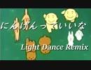 にんげんっていいな Light Dance Remix