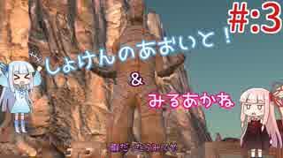 【Kenshi】初見の葵と見る茜! PART:3【VO
