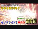 【完全版MAD】 ゼノブレイド×ゼノブレイド2 【最終回】