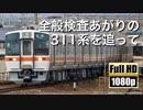 【JR東海】全般検査あがりの311系を追って - ar1727141